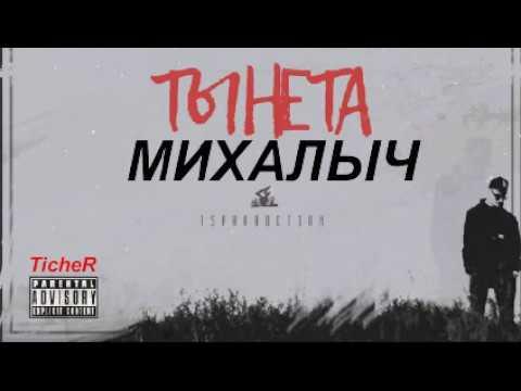 Михалыч - Ты Не Та Альбом ТЫНЕТА (2017)