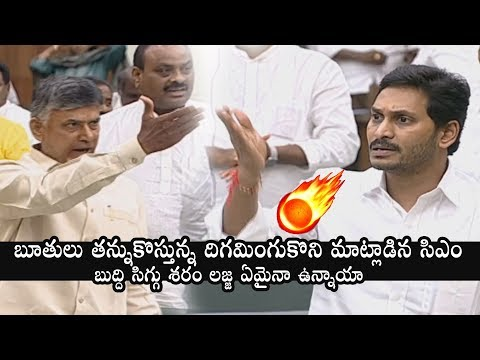 MUST WATCH : CM Jagan Vs Chandrababu Naidu | AP Assembly Sessions | Political Qube