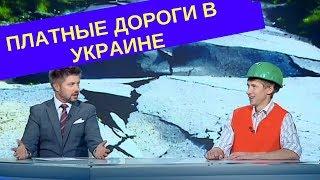 Какие на х.. платные дороги? | Дизель новости Украина