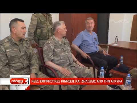 Νέες προκλητικές κινήσεις δηλώσεις από την Άγκυρα | 30/08/2019 | ΕΡΤ