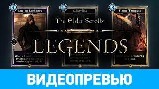 Превью игры The Elder Scrolls: Legends