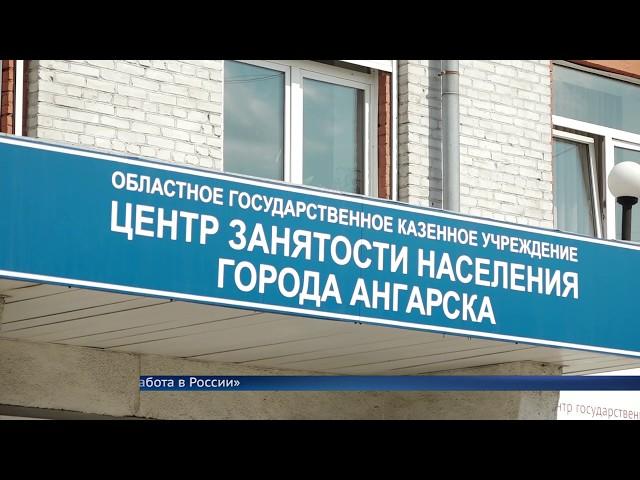 Ангарчанам задержали выплату пособий по безработице