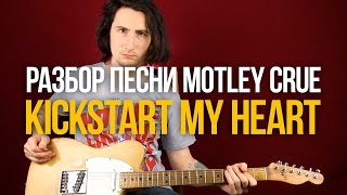 Как играть Глэм Метал на гитаре - Motley Crue Kickstart My Heart