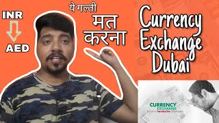 मत करना ये गलती ! CURRENCY EXCHANGE DUBAI |  How to convert INR to AED ? AED at best price .