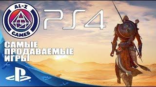 Топ 10 Самые Продаваемые Игры на PlayStation 4 (PS4) Обзор лучшие игры на PS4 Pro