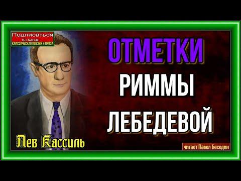 , title : 'Отметки Риммы Лебедевой  — Лев Кассиль  — читает Павел Беседин'