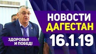 Новости Дагестан 16.1.19