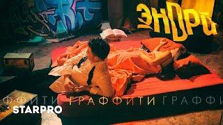 эНDРй - Граффити