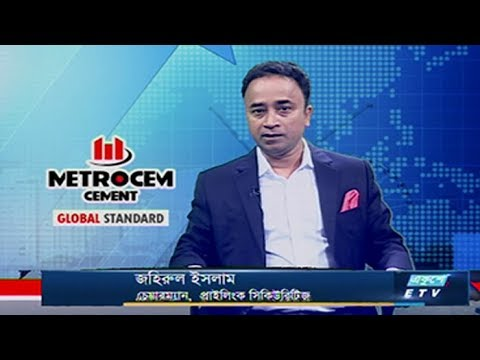 Ekushey Business || জহিরুল ইসলাম || 26 February 2020 || ETV Business