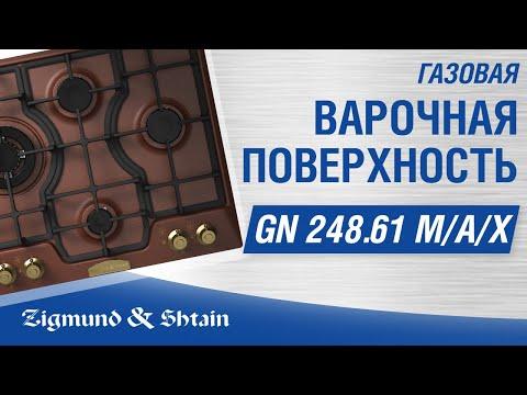 Газовая варочная панель Zigmund & Shtain GN 248.61 A/M/X