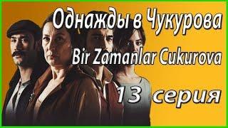 « Однажды в Чукурова / Bir Zamanlar Cukurova » – 13 серия, описание и фото #из жизни звезд