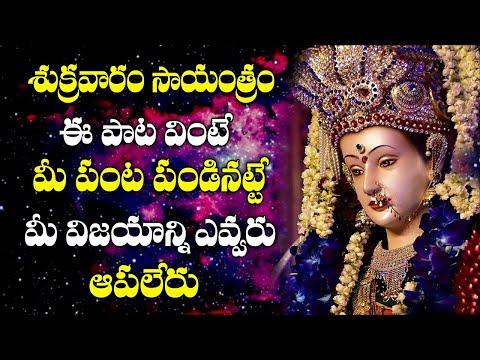 శుక్రవారం సాయంత్రం ఈ పాట వింటే మీ పంట పండినట్టే మీకు జీవితంలో తిరుగుండదు -|| Lord DurgaMatha songs