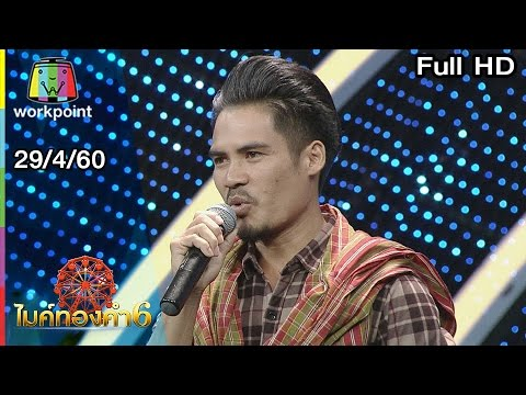 ไมค์ทองคำ 6   29 เม.ย. 60 Full HD