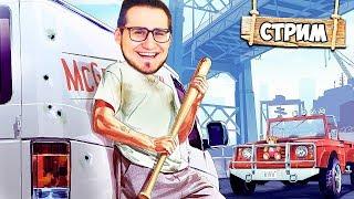 ПРОХОДИМ GTA 5 ОТ НАЧАЛА ДО КОНЦА С ВЕБКОЙ! ЧАСТЬ 2 ( СТРИМ )