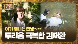 Law Of The Jungle In Coron EP414