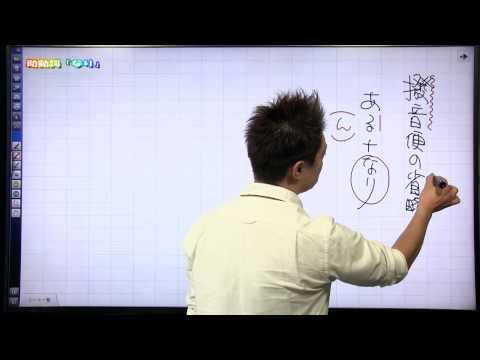 佐藤の「神ワザ」古文 #009 知識6 助動詞3「識別2『なり』」