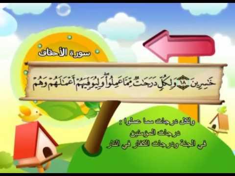 المصحف المعلم للأطفال [046] سورة الأحقاف