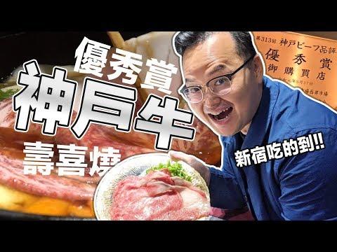 高級神戶牛壽喜燒