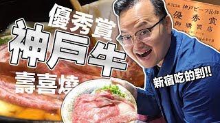 高級神戶牛壽喜燒【牛龍】新宿吃的到!有得獎證書吃起來好安心《阿倫來吃喝》