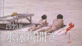 1973年 水泳場開き【なつかしが】