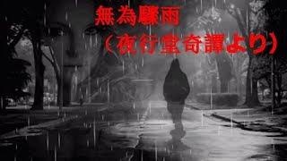 無為驟雨 (夜行堂奇譚より)