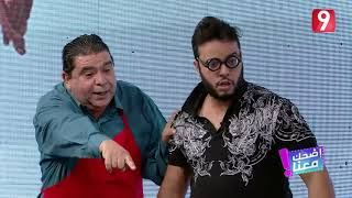 Idhak Maana S02 | سفيان الداهش جزار بش يخدم عندو طارق بعلوش صانع بهيم