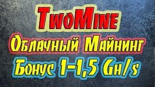 TwoMine.Cc - TwoMine Облачный Майнинг
