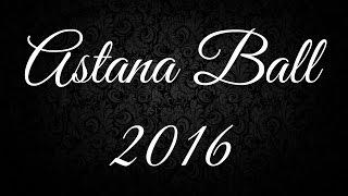 VLOG: Astana Ball 2016 - Бал дебютантов