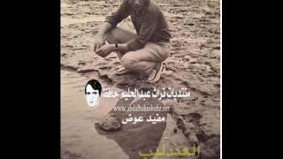 اغاني حصرية من قلب المواكب - عبد الحليم حافظ 1968 تحميل MP3