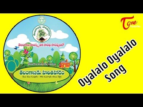 Haritha Haaram Songs || Oyalalo Oyalalo Song || Telangana ku Haritha Haram