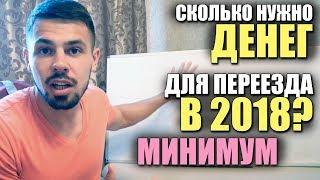Переезд в Москву. Сколько нужно денег в 2018 МИНИМУМ?