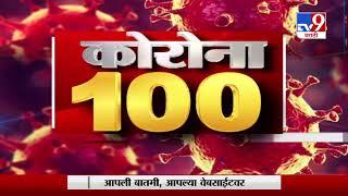 Corona 100 News | कोरोना 100 न्यूज | 10:30 PM | 31 March 2020 -TV9