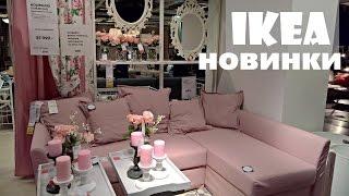 IKEA / НОВИНКИ АПРЕЛЯ / Часть 3 / Офелия