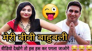 मेरी बीवी बाहुबली | Husband Wife Funny Entertaining Jokes In Hindi | Comedy | Golgappa Jokes #Gj18