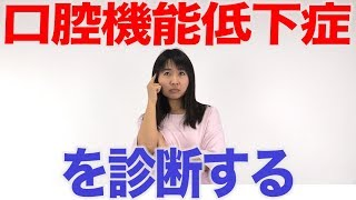 口腔機能低下症の判断方法