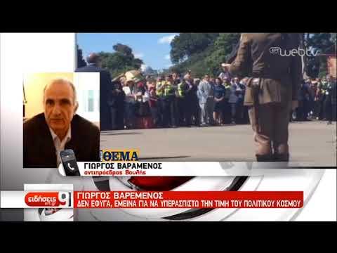 Μελβούρνη: Αποδοκιμασίες κατά Ελλήνων πολιτικών από ομάδα ακραίων | 24/3/2019 | ΕΡΤ