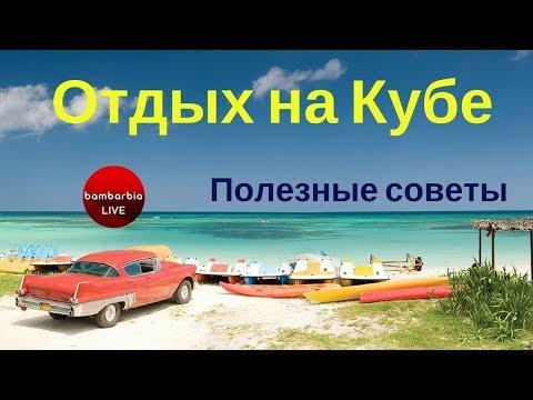 ☀ Отдых на Кубе ☀ - ПОЛЕЗНЫЕ СОВЕТЫ
