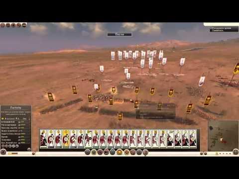 Битва при Заме. Прохождение. Исторические сражения в Rome II Total Work