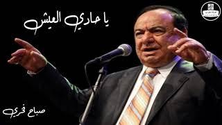 تحميل اغاني صباح فخري - يا حادي العيش Sabah Fakhri MP3