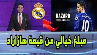 عاجل ..تشيلسي يحدد مبلغ خيالي قيمة هازاراد للإنتقال الى ريال مدريد الإسباني