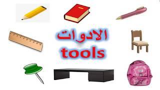 تعليم الأطفال أسماء الأشياء بالعربية و الإنجليزية tools