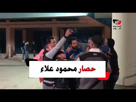 جماهير الزمالك تحاصر محمود علاء