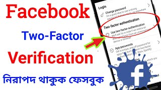 Facebook Two Factor Authentication Enable   Two Step Verification on Facebook   bangla 2020