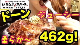 いきなりステーキ柔らか1ポンド肉をガツガツ食べる。分厚いトップリブロースステーキ!女1人ランチ。スイーツちゃんねるあんみつのランチ