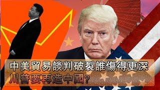 夏业良:中美贸易谈判破裂谁伤得更深    川普要再造中国?