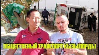 Общественный транспорт Кызылорды  За, что платим 90тг