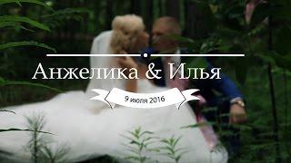 Анжелика и Илья Свадебный клип 9 июля 2016 года | КЛЮКВА ФИЛЬМ