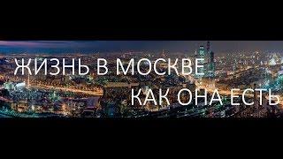 Жизнь в Москве   С чего начать, как найти жилье, сколько денег с собой брать