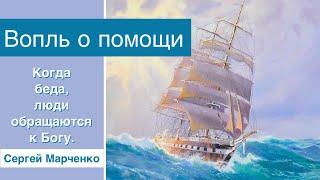 Вопль о помощи - Сергей Марченко (Судей 6:1-13)