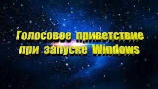 """Как установить Голосовое приветствие """"Привет"""" Windows 7 -  8 1 - 10"""
